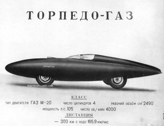 Торпедо-ГАЗ, 1951