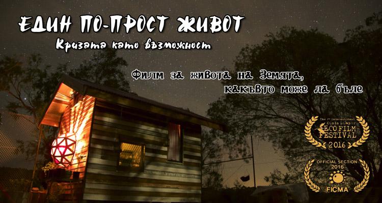 """Представят филма """"Един по-прост живот – кризата като възможност"""" във Велико Търново"""