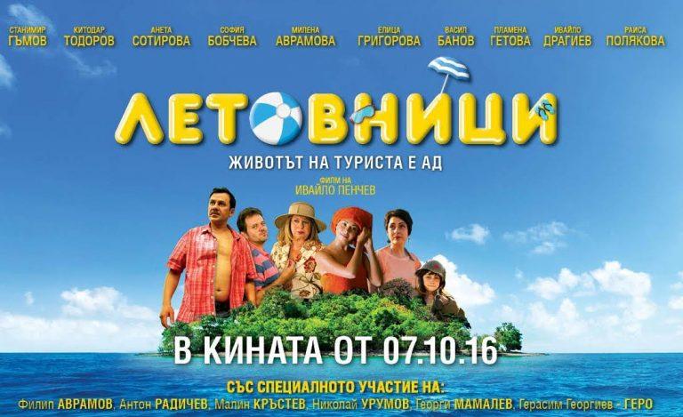 """Звездите от лентата """"Летовници"""" ще раздават автографи във Велико Търново"""