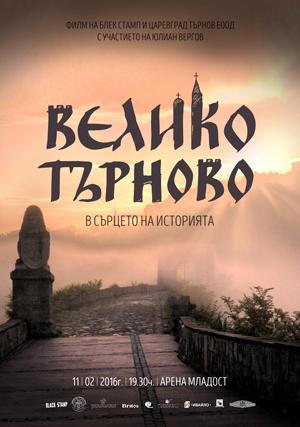 """Ще бъдат представени международните награди, с които е удостоен новият туристически филм """"Велико Търново – в сърцето на историята"""""""