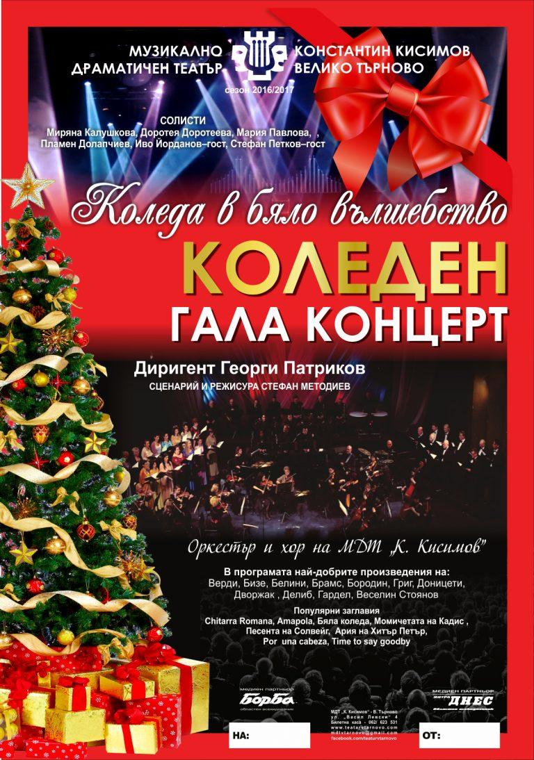 """Коледен гала концерт """"Коледа в бяло вълшебство"""""""