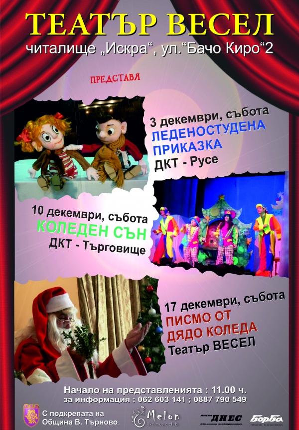 """Коледните приключения продължават с """"Коледен сън"""" на сцената на Театър ВЕСЕЛ"""