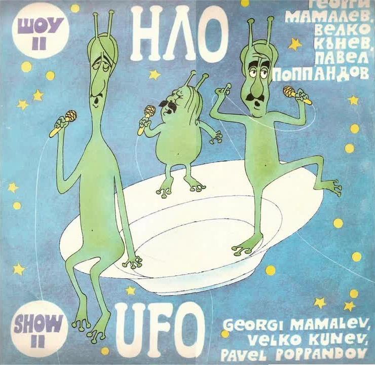 """Легендарното """"Трио НЛО"""" ще отбележи 30-годишен юбилей с нов диск, събрал старите хитове"""