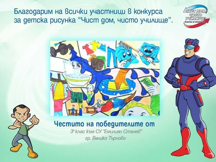 """Учениците от 3-ти А клас при СУ """"Емилиян Станев"""" са победители в конкурса """"Хигиена за отличници"""""""
