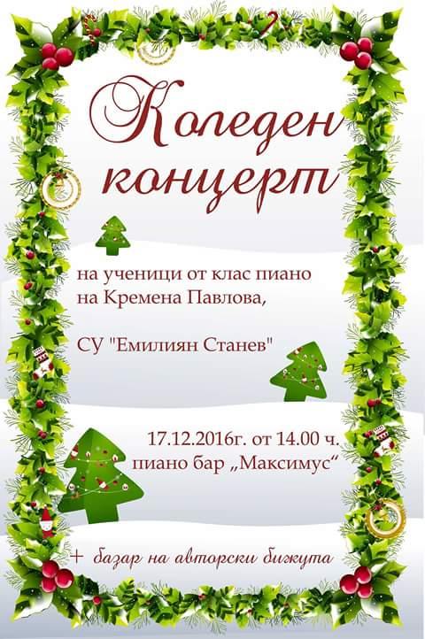 Коледен концерт на учениците от класа по пиано на Кремена Павлова