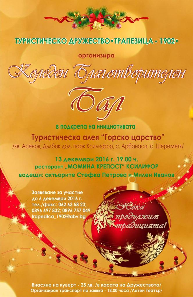 """Туристическо дружество """"Трапезица – 1902"""" – Велико Търново ви кани на традиционния си Коледен бал"""