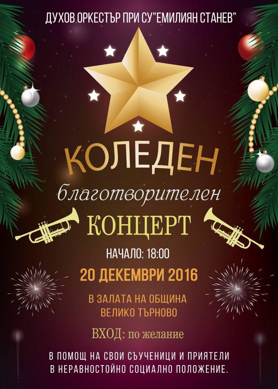 """Коледен благотворителен концерт на СУ """"Емилиян Станев"""""""