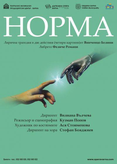 """Варненска опера гостува с """"Норма"""" на сцената на театъра в Търново"""