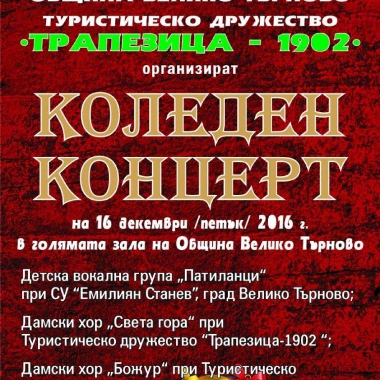 Коледен концерт на туристическите хорове днес във Велико Търново