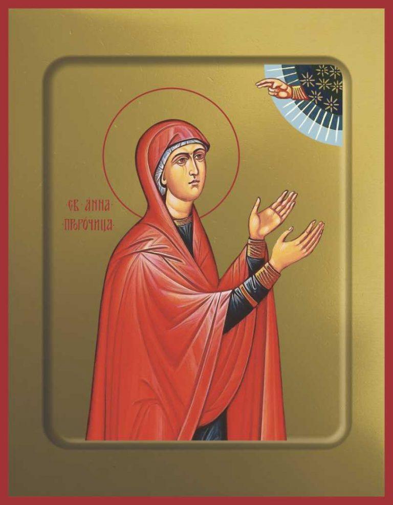 † Честваме Св. Анна