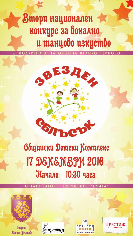 """Над 120 млади таланти пристигат във Велико Търново за """"Звезден сблъсък 2016"""""""