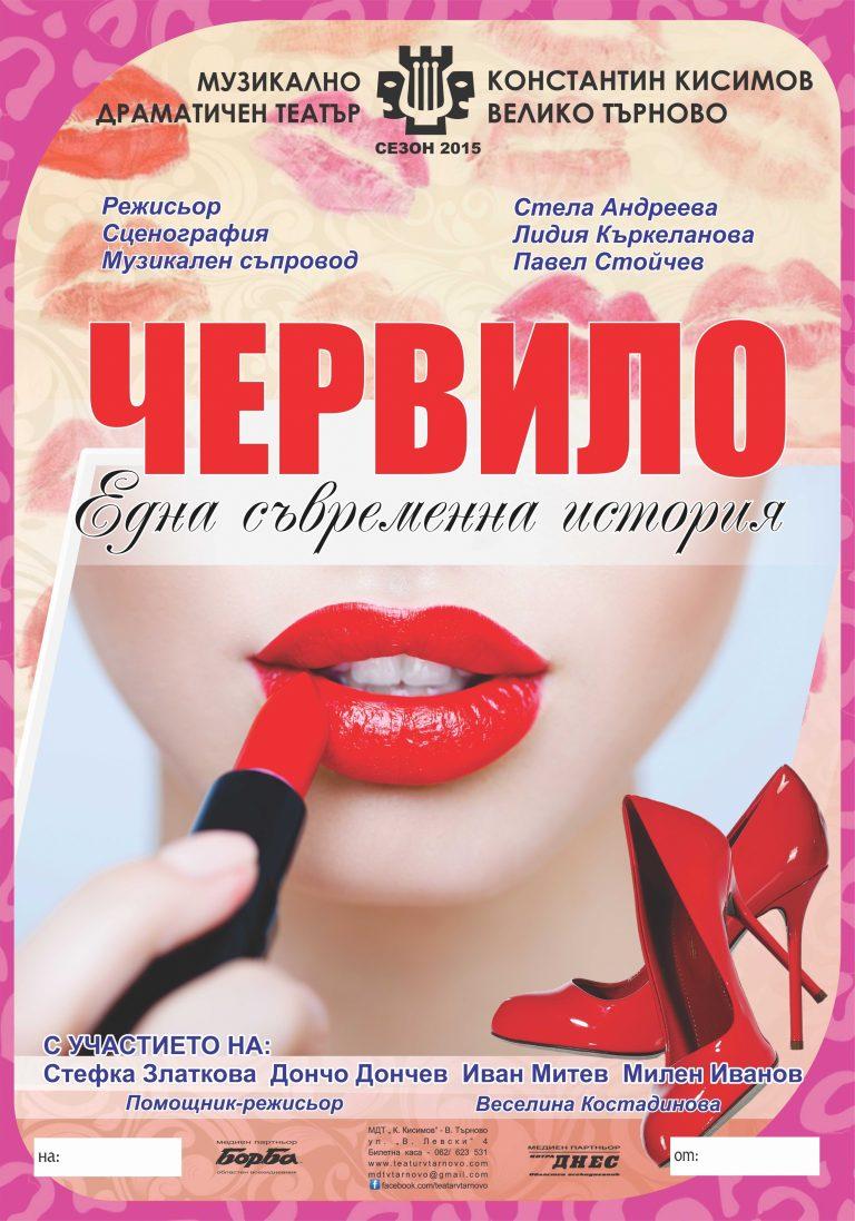 """Програма на Музикално-драматичен театър """"Константин Кисимов"""" за декември"""