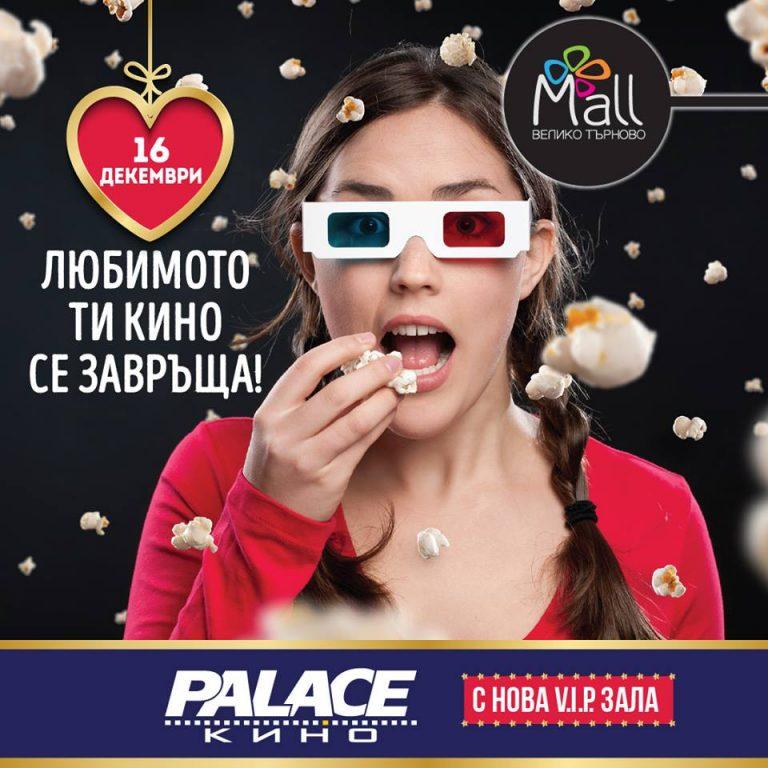 """Кино """"Palace"""" отваря врати във Велико Търново на 16 декември"""