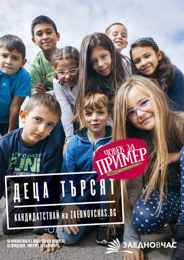 Дискусия за образованието във Велико Търново – Заедно в час