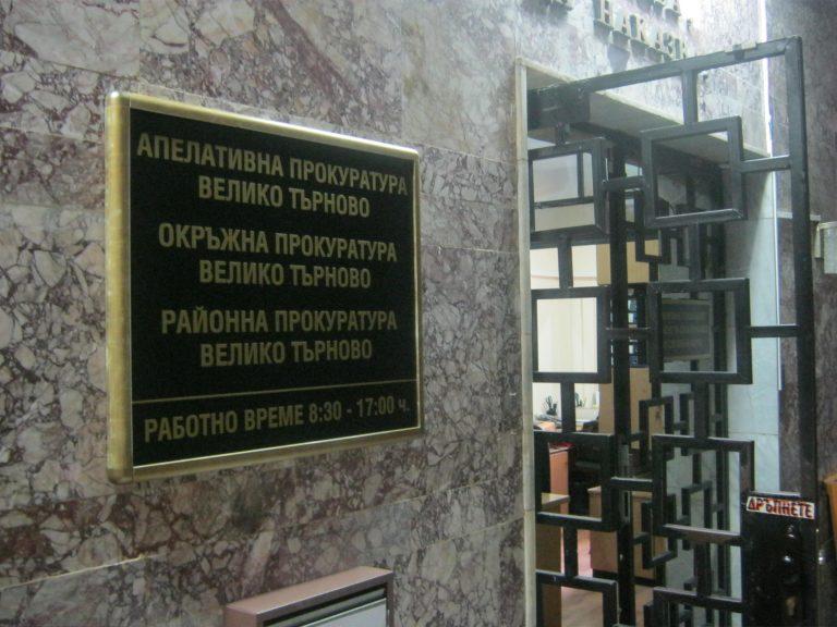 Прокуратурата във Велико Търново проверява фалшив кандидат-депутат