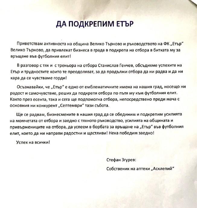 """Бизнесменът Стефан Згурев отправи призив: """"Да подкрепим """"Етър""""!"""