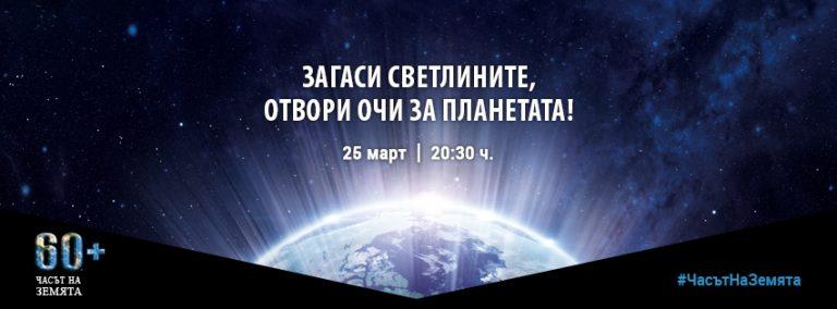 """Световната екологична инициатива """"Часът на Земята"""""""