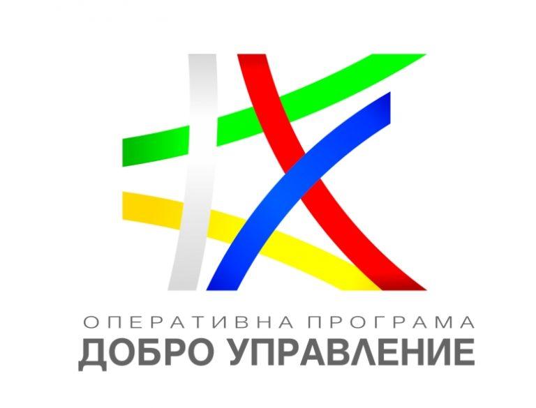 """Във Велико Търново ще бъде представена процедура """"Граждански контрол върху реформата в съдебната система"""" по ОПДУ"""