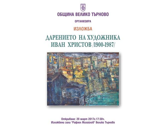 Изложба представя дарените от художника Иван Христов картини на Велико Търново