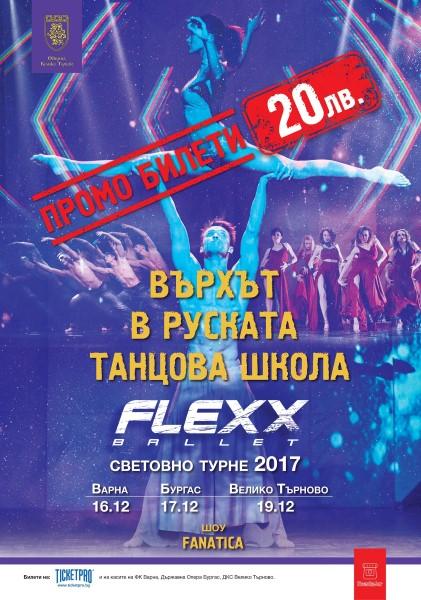 Руската танцова школа FLEXX BALLET пристига у нас, като част от световното си турне за 2017 година