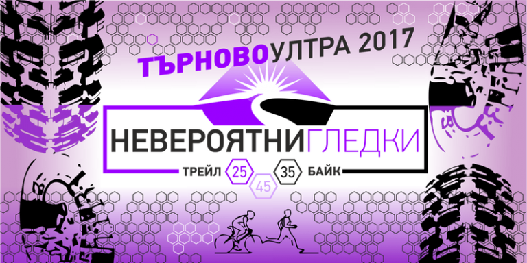 Търново Ултра – байк & трейл 2017