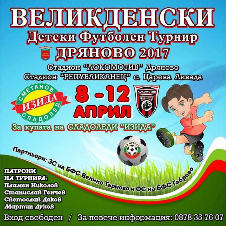 Великденски детски турнир ще отбележи 90 години организиран футбол в Дряново
