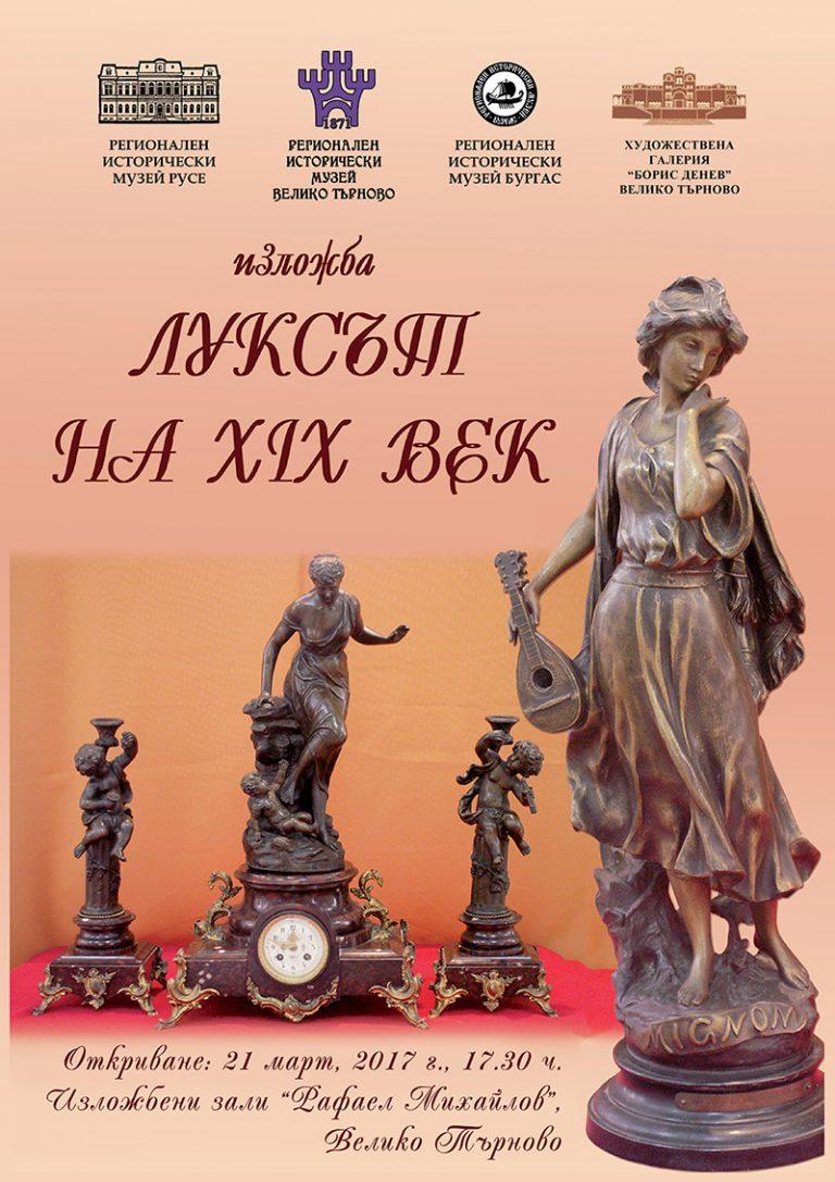 """Представят изложбата """"Луксът на XIX век"""" в Търново"""