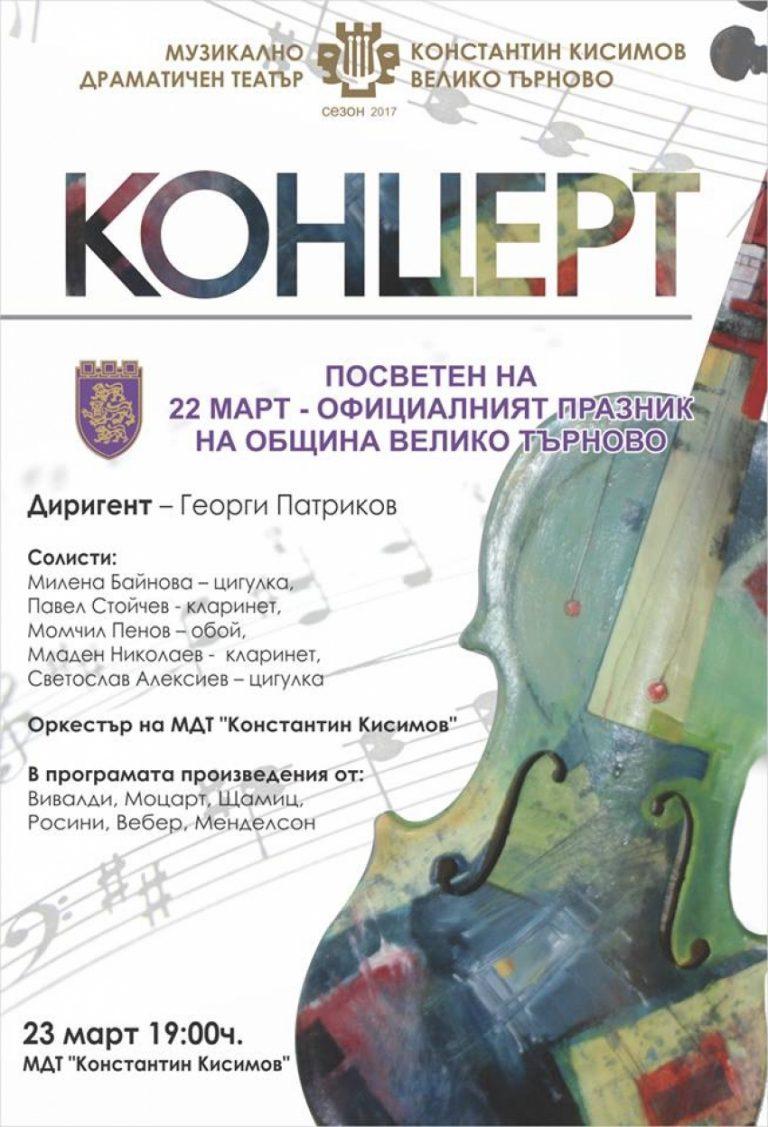 """МДТ """"Константин Кисимов"""" подготвя симфоничен концерт за Празника на Велико Търново"""
