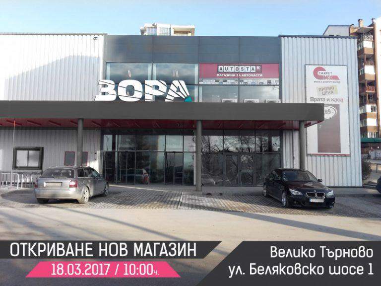 Започна строителството на нов хипермаркет във Велико Търново