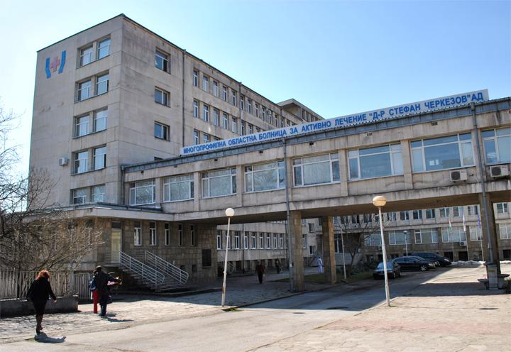 Свикват Общо събрание на болницата във Велико Търново на 5 юни