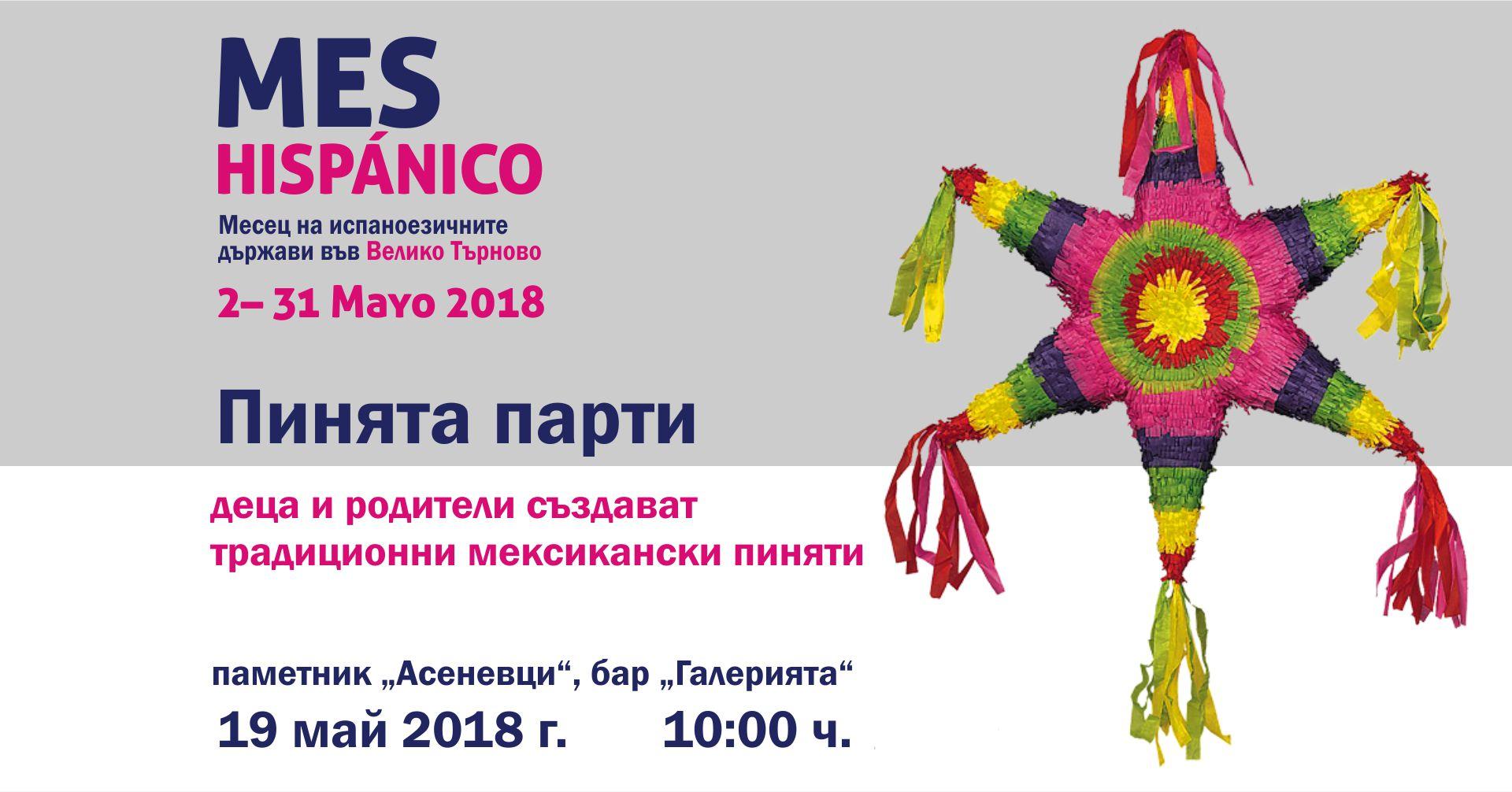 Пинята парти за всички деца на 19 май