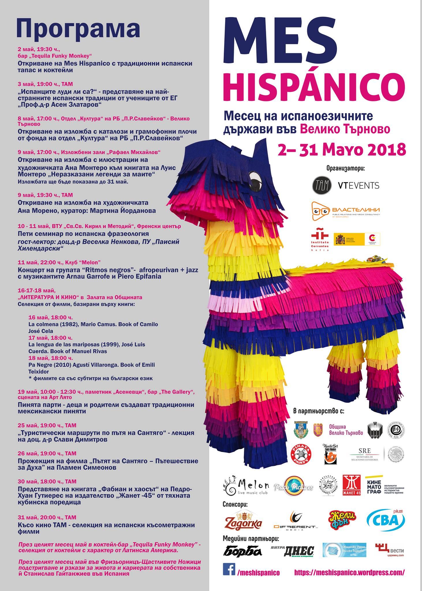 Mes Hispanico 2 – 31 Mayo 2018