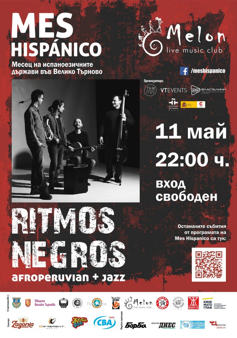 Концерт на Ritmos Negros