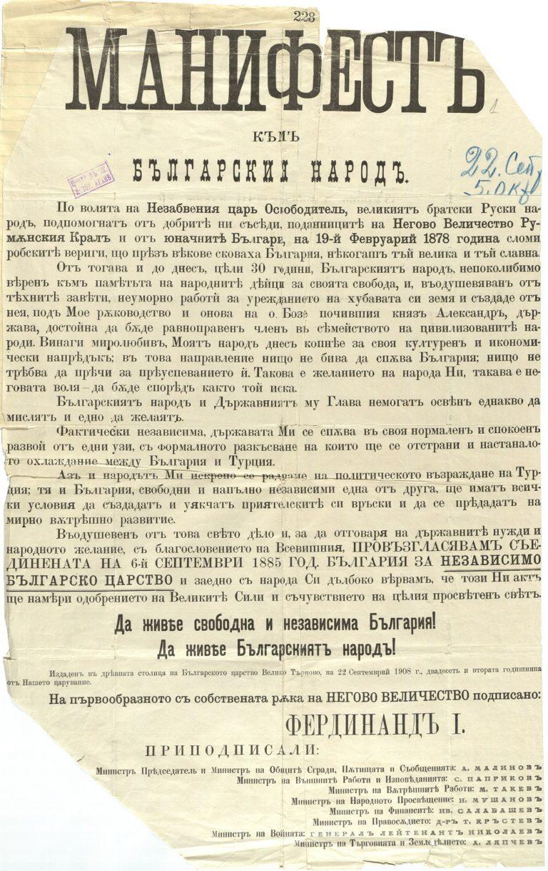 Манифест за обявяване независимостта на България