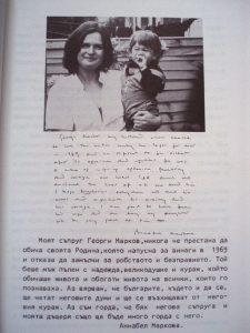 Въведението от Анабел Маркова, съпруга на писателя.