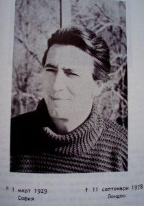 Снимка на писателя в първото издание на книгата му.
